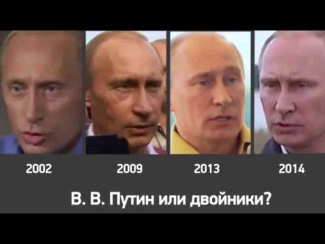 Вот доказательства, что Путина нет в живых - это его двойник [720p] » Freewka.com - Смотреть онлайн в хорощем качестве
