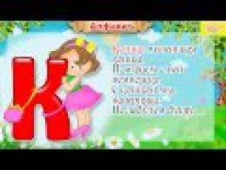 Изучаем русский алфавит. Обучающее видео для детей. Training video for children.