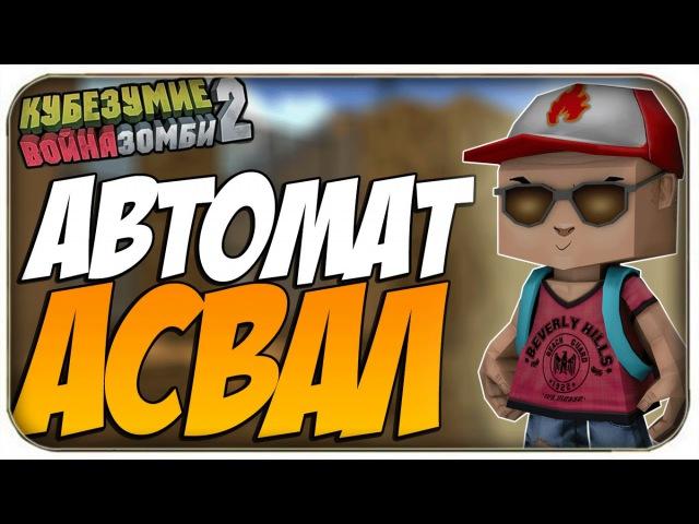 Играем в Кубезумие 2 2 - Оружие Асвал!