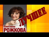 Светлана Рожкова  Сборник Лучшее