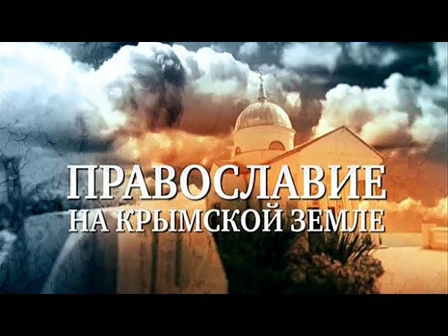Православие на Крымской земле 2016 Док фильм