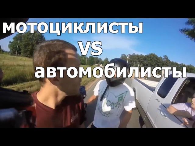Мотоциклисты vs автомобилисты road rage bikers