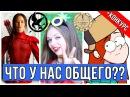 ЧТО ОБЩЕГО Гравити Фолз, Голодные Игры и Афинка / КОНКУРС / Unboxing 🐞 Afinka