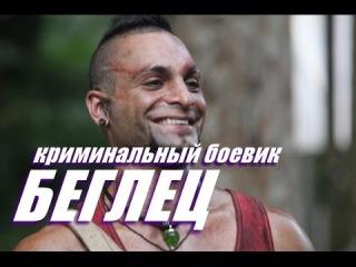 ШИКАРНЫЙ БОЕВИК про 90-е БЕГЛЕЦ 2 (Криминальный фильм сериал кино русские фильмы)