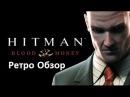 Hitman: Blood Money | ретро обзор