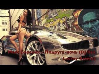 Макс Барских - Подруга-ночь (DJ Ilya Lavrov Remix)