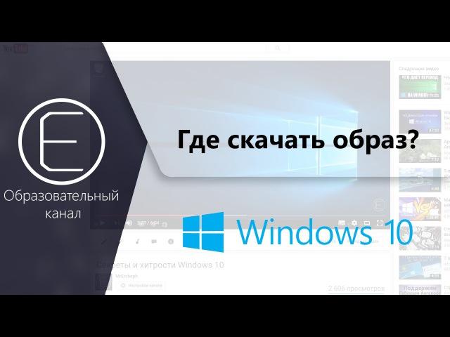 Где и как скачать официальный образ Windows 10 и записать его на флешку?