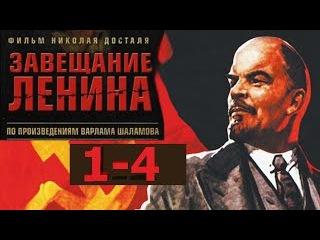 Все круги тюремного ада,ГУЛАГ,серии 1-4,из 12,ЗАВЕЩАНИЕ ЛЕНИНА,Исторический, Драма