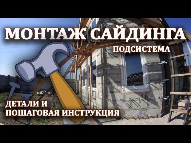 Монтаж сайдинга и наружная отделка обшивка фасада деревянного дома смотреть онлайн без регистрации
