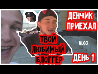 твой любимый блоггер  - денчик приехал (vlog)