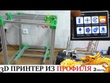 САМОДЕЛЬНЫЙ 3D PRINTER СЕНСОРНЫЙ ДИСПЛЕЙ ТРОЙНОЕ СОПЛО ДАТЧИК УРОВНЯ СТОЛА v-slot