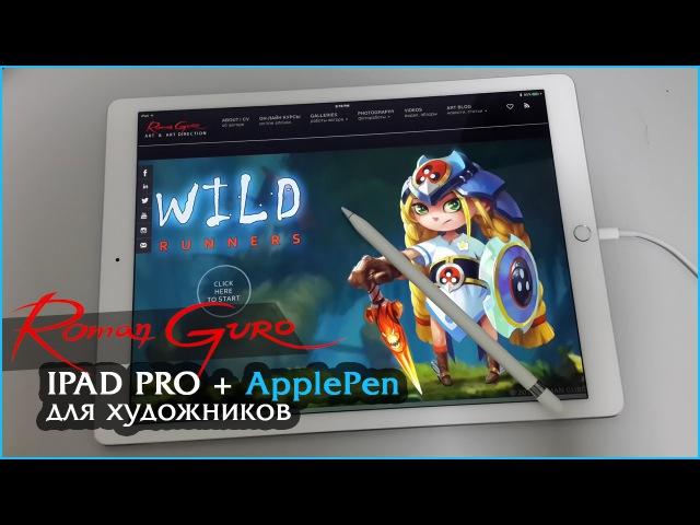 Roman Guro. Обзор Ipad Pro Apple Pen для художников (сравнение с Surface)