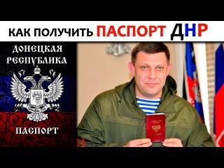 Как получить паспорт гражданина ДНР | Новости сегодня видео Украина Россия ЛНР Сирия война