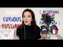 ЧТО ФРАНЦУЗОВ УДИВЛЯЕТ В РОССИИ И РОССИЯНАХ CURIOUS STUFF ABOUT RUSSIA FRENCH POINT OF VIEW