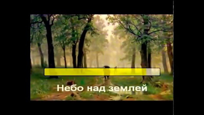 Гусейн Манапов караоке небо над землей