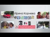 Наша команда приняла участие в съемке програмы Сбежавшая невеста. Wedding blog Ирины Корневой