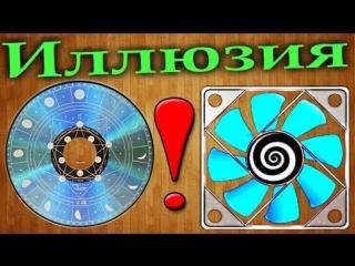 Как сделать иллюзию CD своими руками / How to make an optical illusion of spinning disks