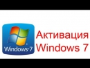 Активация Windows 7