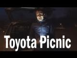 Авто обзор (Тест драйв,Анти тест-драйв) Toyota Picnic 1999 2.2 90 л.с
