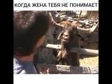 Когда жена тебя не понимает ))))