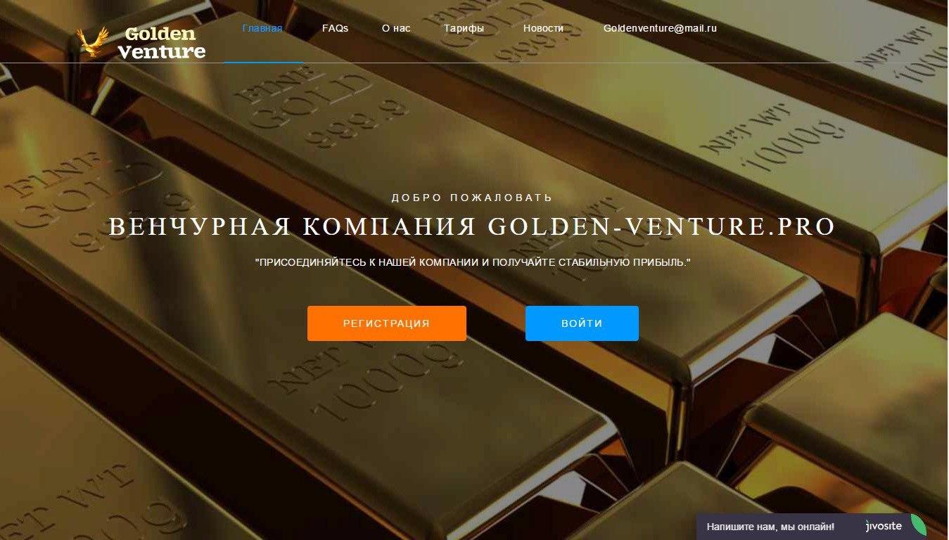 Постер к новости Golden Venture