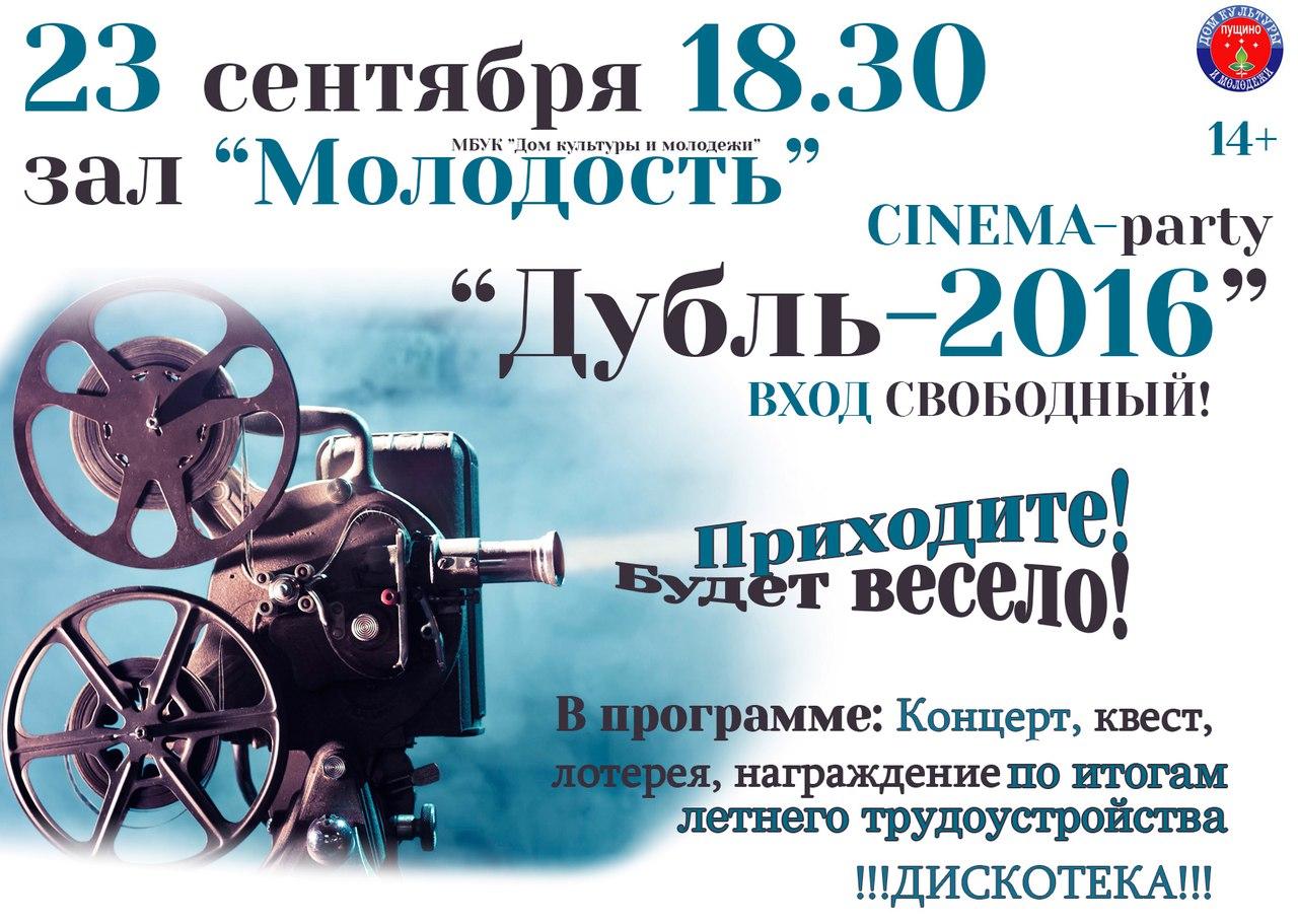 """Cinema-party """"Дубль-2016"""""""