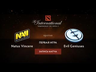Na`Vi против EG — первая игра