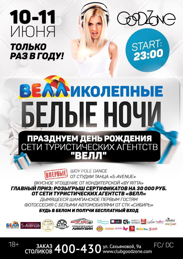 Афиша Улан-Удэ 10 и 11 июня «ВЕЛЛиколепные Белые Ночи»