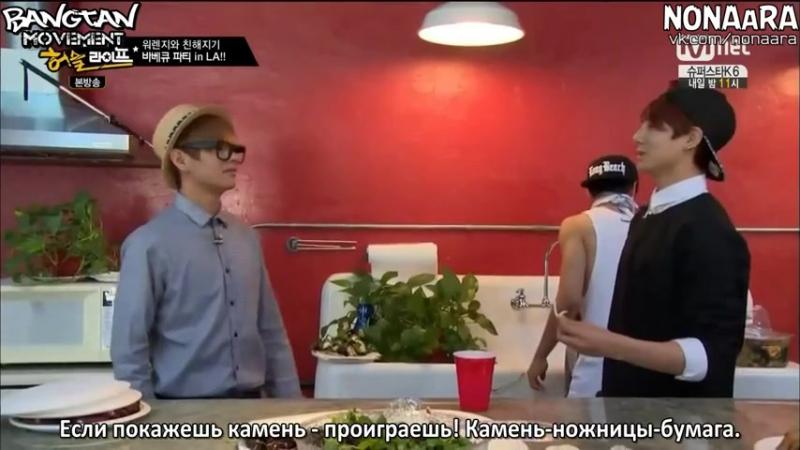 RUS SUB Mnet BTS American Hustle Life 5 8 (480p)_00