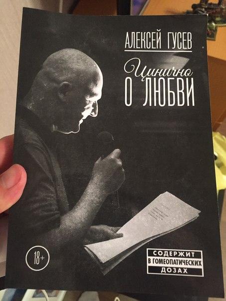 Я тут грозился написать рецензию на книгу Алексея Гусева