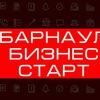 Барнаул Бизнес Старт