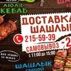 Гриль Бар GRILLOFF Красноярск Доставка Шашлыков