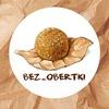 """Мастерская натуральных конфет """"bez obertki"""""""