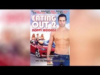 Угрызения 2 в(л)ажные моменты (2006) | eating out 2: sloppy seconds