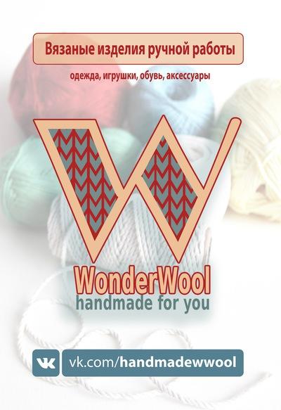 вязаные изделия ручной работы Wonderwool вконтакте