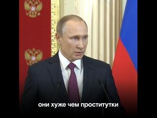 Путин о проститутках: «Хотя, безусловно, и они у нас лучшие в мире»