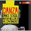 """DANZA"" танцы в Белгороде"