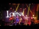 Louna - Словно Форрест Гамп (2016-10-27)