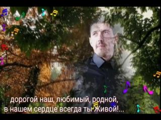 памяти Аркадия Кобякова...Ты с нами в каждой своей песне!!! ( Татьяна А.)