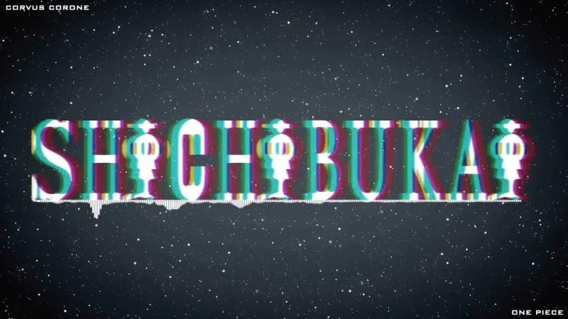 AnimeRap - Ван Пис Реп про Шичибукаев _ One Piece Rap Shichibukai 2014