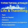 "Турагентство ""Life & Travelling"""