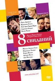 8 свиданий / 8 citas (2008)
