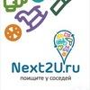 Next2U.ru - прокат и аренда вещей