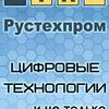 Рустехпром - цифровые технологии и не только