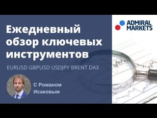 Ежедневный обзор ключевых инструментов EURUSD GBPUSD USDJPY BRENT DAX (2)