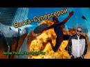 Баста-Супергерой (OST: Новый Человек-Паук. Высокое Напряжение)