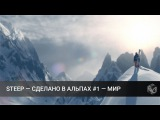 Steep: Made in the Alps 1 — The World | На русском | RUS VO