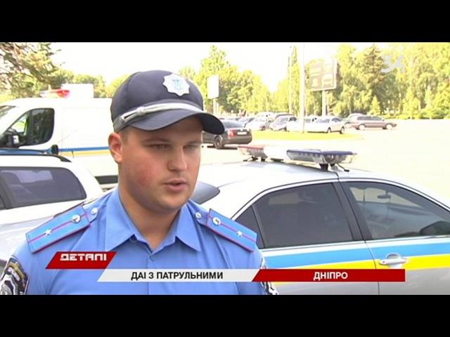 У Дніпропетровськ повернулися даішники