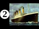 Нам и не снилось №9 Титаник Секрет вечной жизни 2 3 13 03 2013