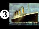 Нам и не снилось №9 Титаник Секрет вечной жизни 3 3 13 03 2013